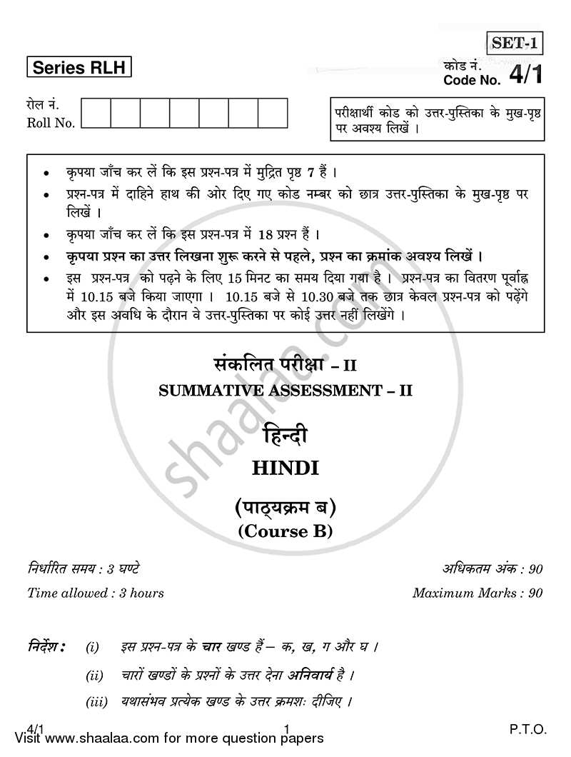 Question Paper - Hindi Course - B 2014 - 2015 Class 10 - CBSE (Central Board of Secondary Education)