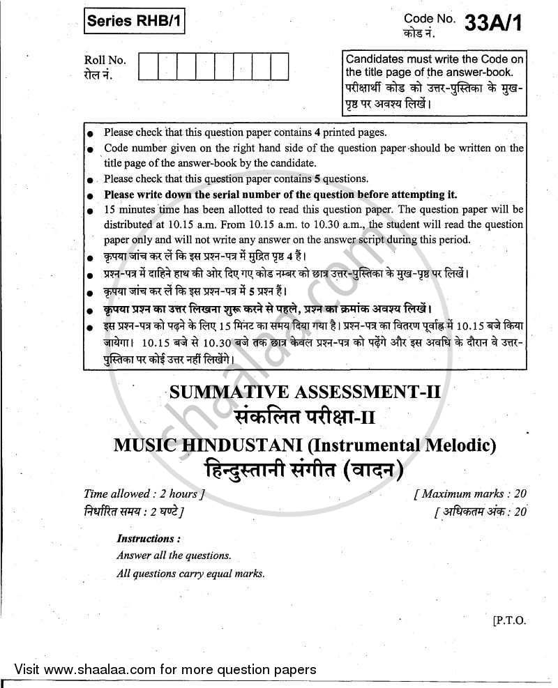 Question Paper - Hindustani Music Melodic Instruments 2010 - 2011 Class 10 - CBSE (Central Board of Secondary Education)