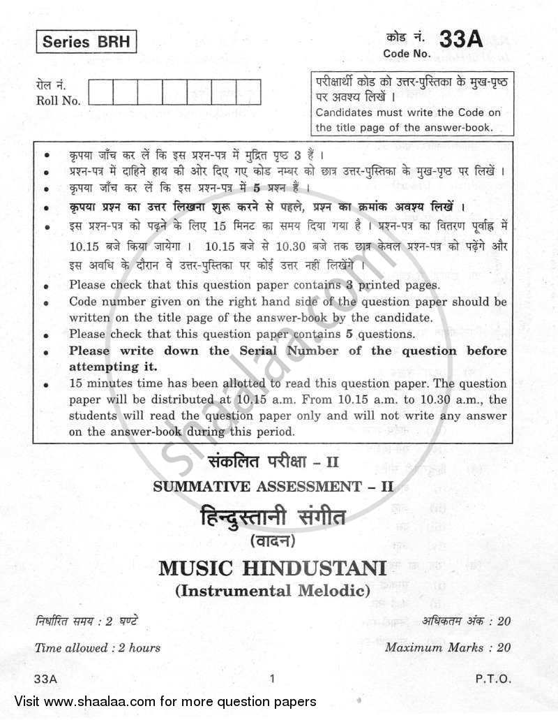 Question Paper - Hindustani Music Melodic Instruments 2011 - 2012 Class 10 - CBSE (Central Board of Secondary Education)