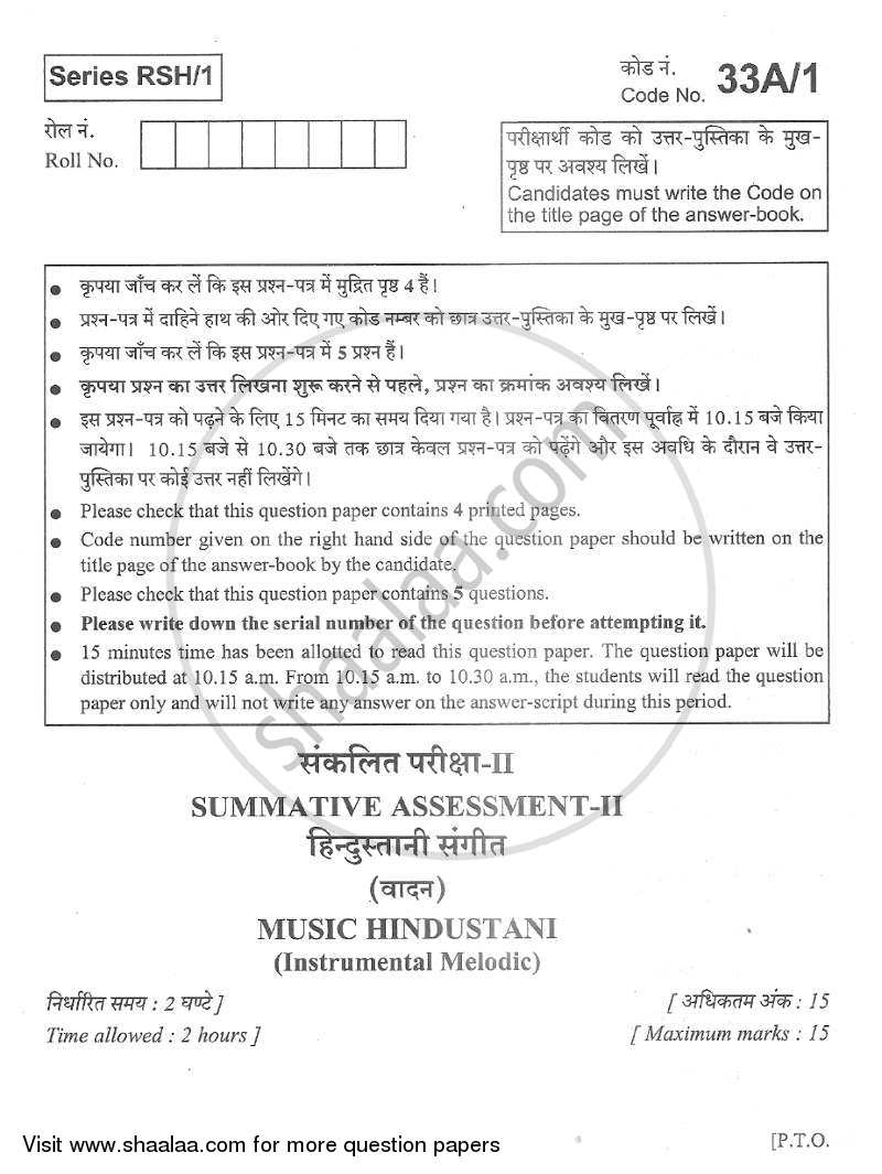 Question Paper - Hindustani Music Melodic Instruments 2012 - 2013 Class 10 - CBSE (Central Board of Secondary Education)