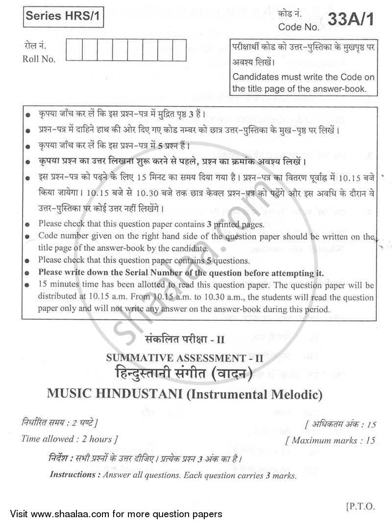 Question Paper - Hindustani Music Melodic Instruments 2013 - 2014 Class 10 - CBSE (Central Board of Secondary Education) (CBSE)