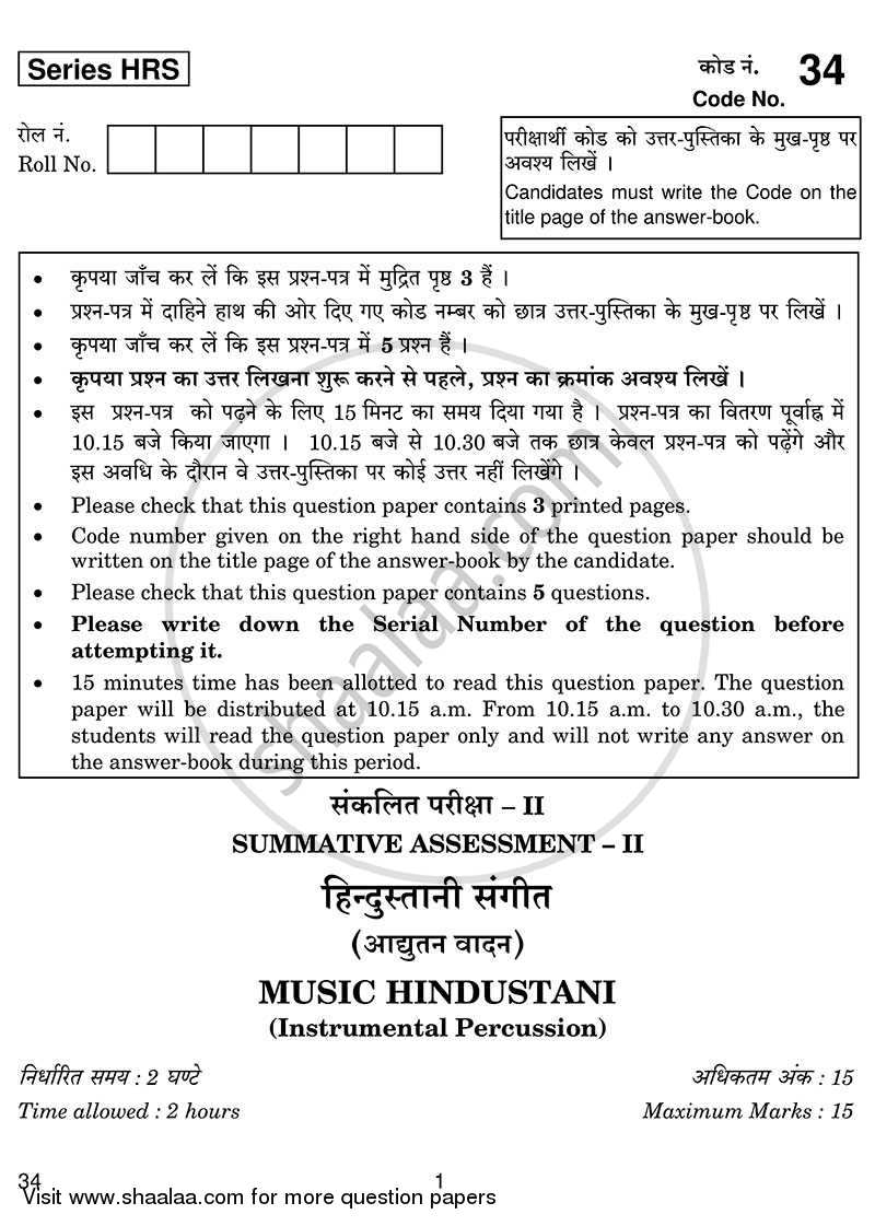 Question Paper - Hindustani Music Percussion Instruments 2013 - 2014 Class 10 - CBSE (Central Board of Secondary Education) (CBSE)