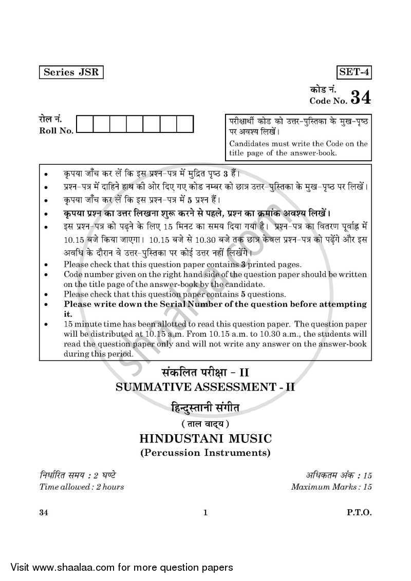 Question Paper - Hindustani Music Percussion Instruments 2015 - 2016 Class 10 - CBSE (Central Board of Secondary Education)