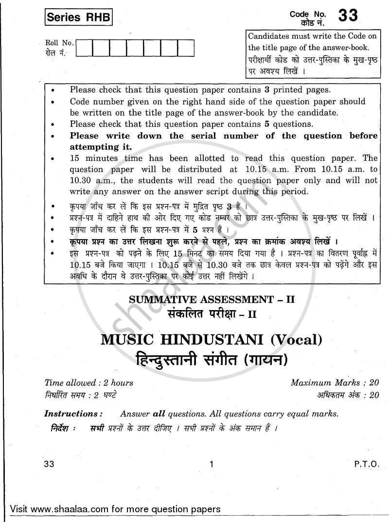 Question Paper - Hindustani Music-vocal 2010 - 2011 Class 10 - CBSE (Central Board of Secondary Education)