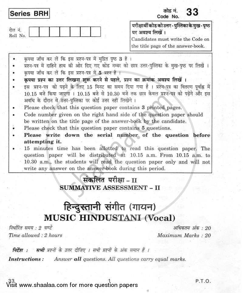 Question Paper - Hindustani Music-vocal 2011 - 2012 Class 10 - CBSE (Central Board of Secondary Education) (CBSE)