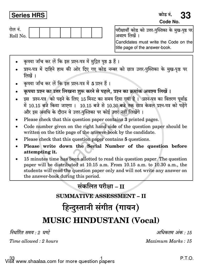 Question Paper - Hindustani Music-vocal 2013 - 2014 Class 10 - CBSE (Central Board of Secondary Education)