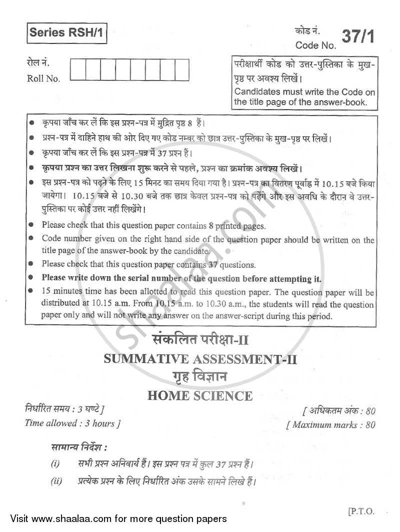 Question Paper - Home Science 2012 - 2013 10th CBSE