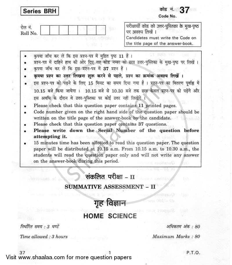Question Paper - Home Science 2011 - 2012 Class 10 - CBSE (Central Board of Secondary Education)