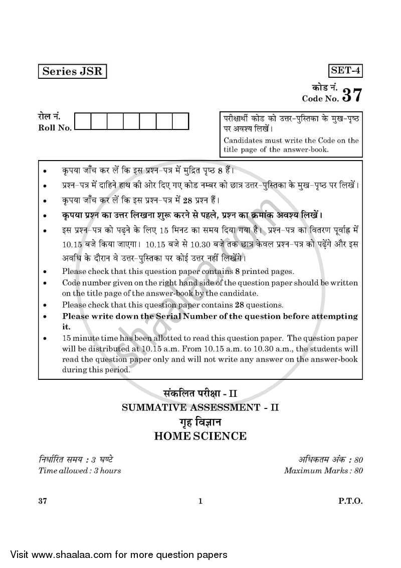 Question Paper - Home Science 2015 - 2016 Class 10 - CBSE (Central Board of Secondary Education)
