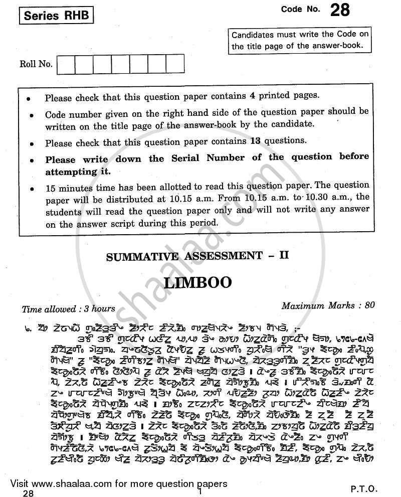 Question Paper - Limboo 2010 - 2011 Class 10 - CBSE (Central Board of Secondary Education)