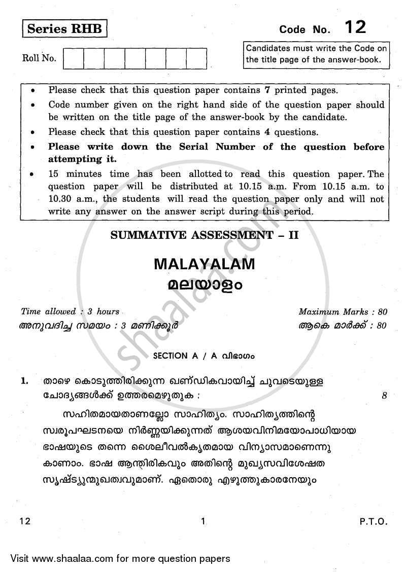 Question Paper - Malayalam 2010 - 2011 Class 10 - CBSE (Central Board of Secondary Education) (CBSE)