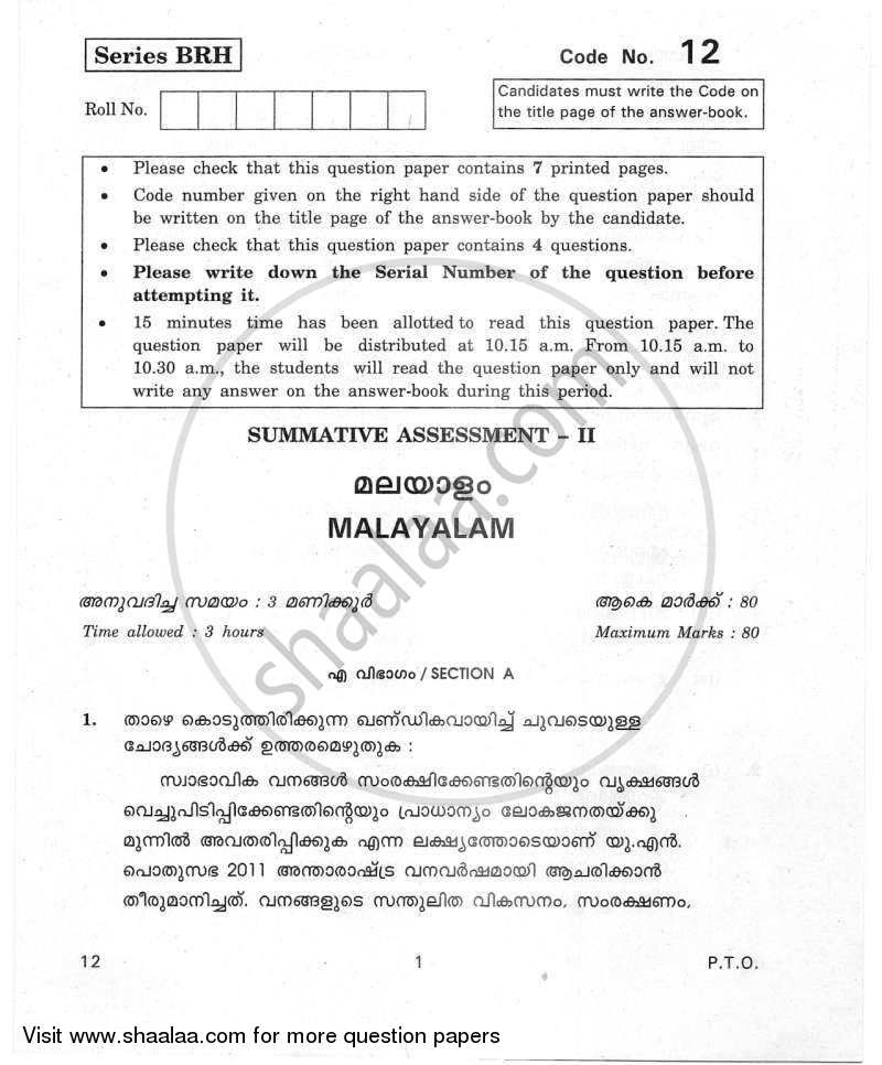 Question Paper - Malayalam 2011 - 2012 Class 10 - CBSE (Central Board of Secondary Education)