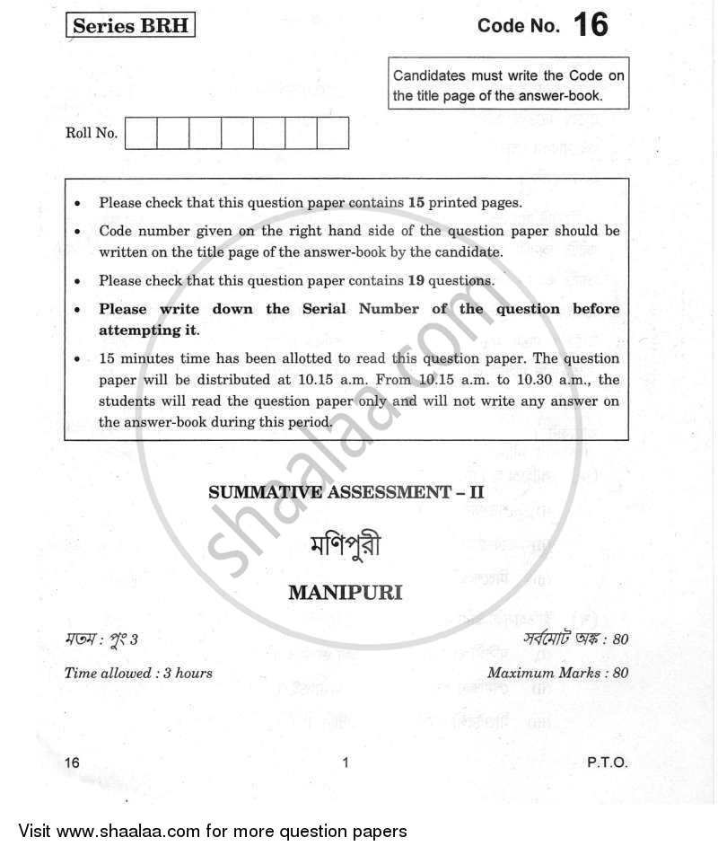 Question Paper - Manipuri 2011 - 2012 Class 10 - CBSE (Central Board of Secondary Education)