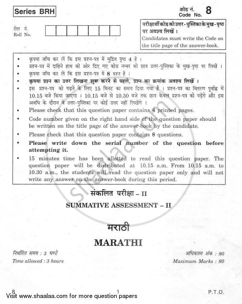 Question Paper - Marathi 2011 - 2012 10th CBSE