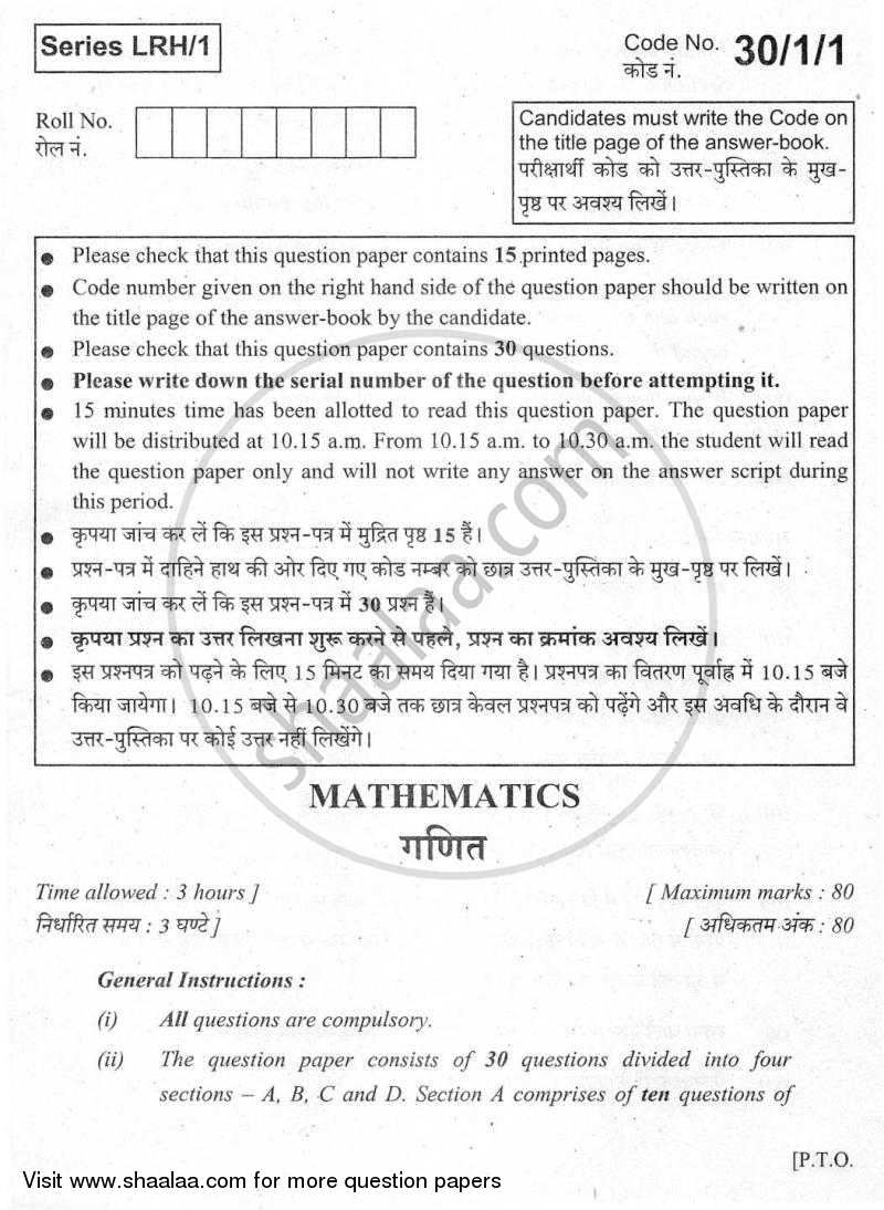 Question Paper - Mathematics 2009 - 2010 Class 10 - CBSE (Central Board of Secondary Education)