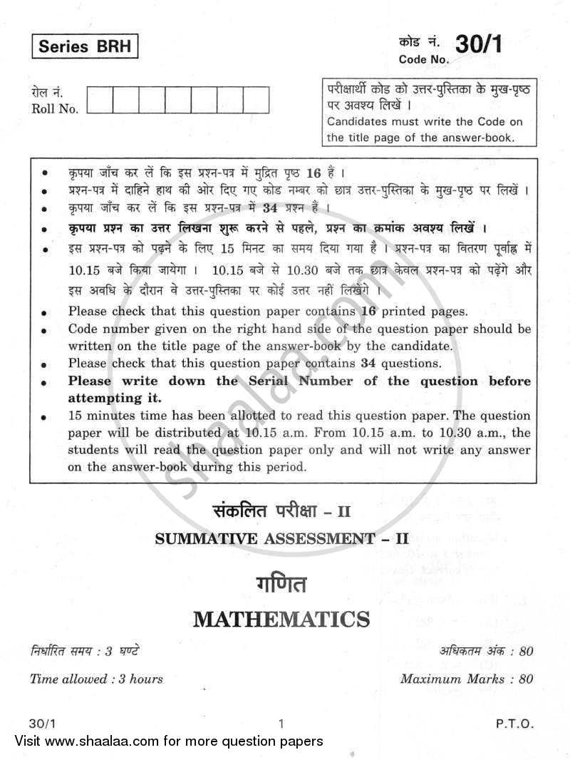 Question Paper - Mathematics 2011 - 2012 Class 10 - CBSE (Central Board of Secondary Education)