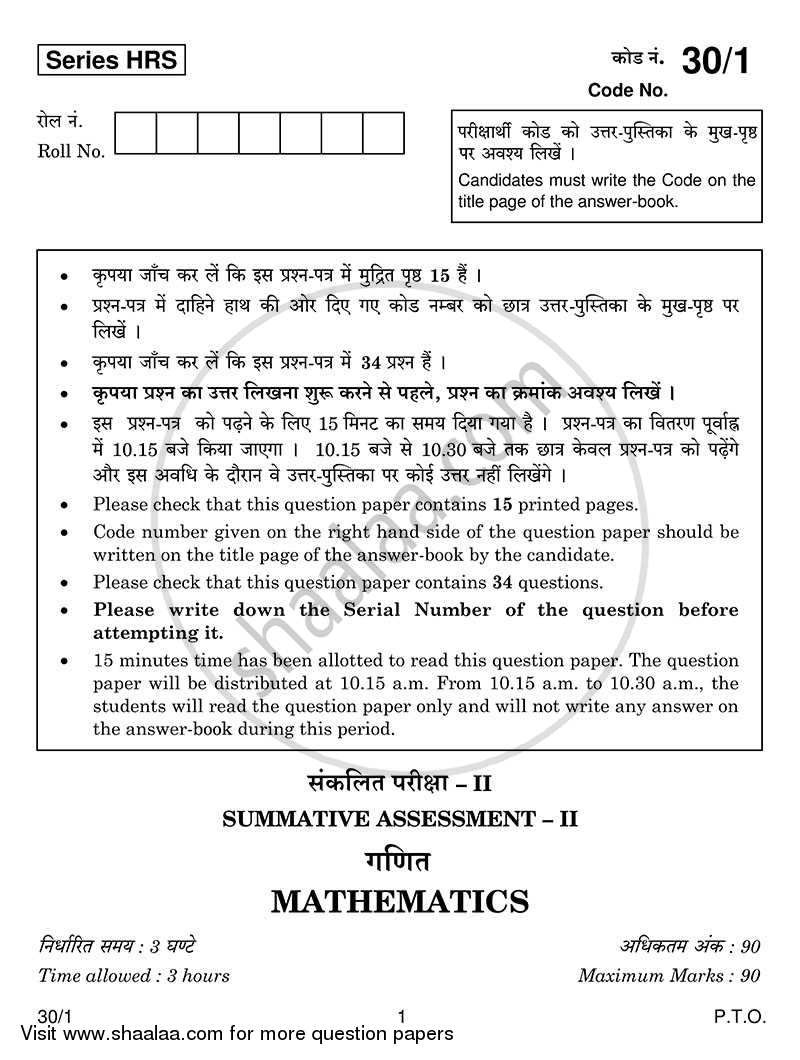 Question Paper - Mathematics 2013 - 2014 Class 10 - CBSE (Central Board of Secondary Education)
