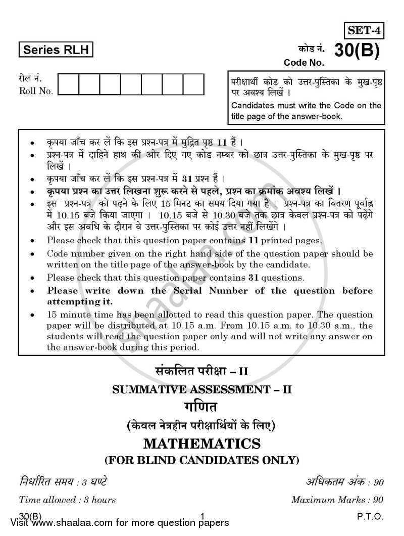Question Paper - Mathematics 2014 - 2015 Class 10 - CBSE (Central Board of Secondary Education) (CBSE)