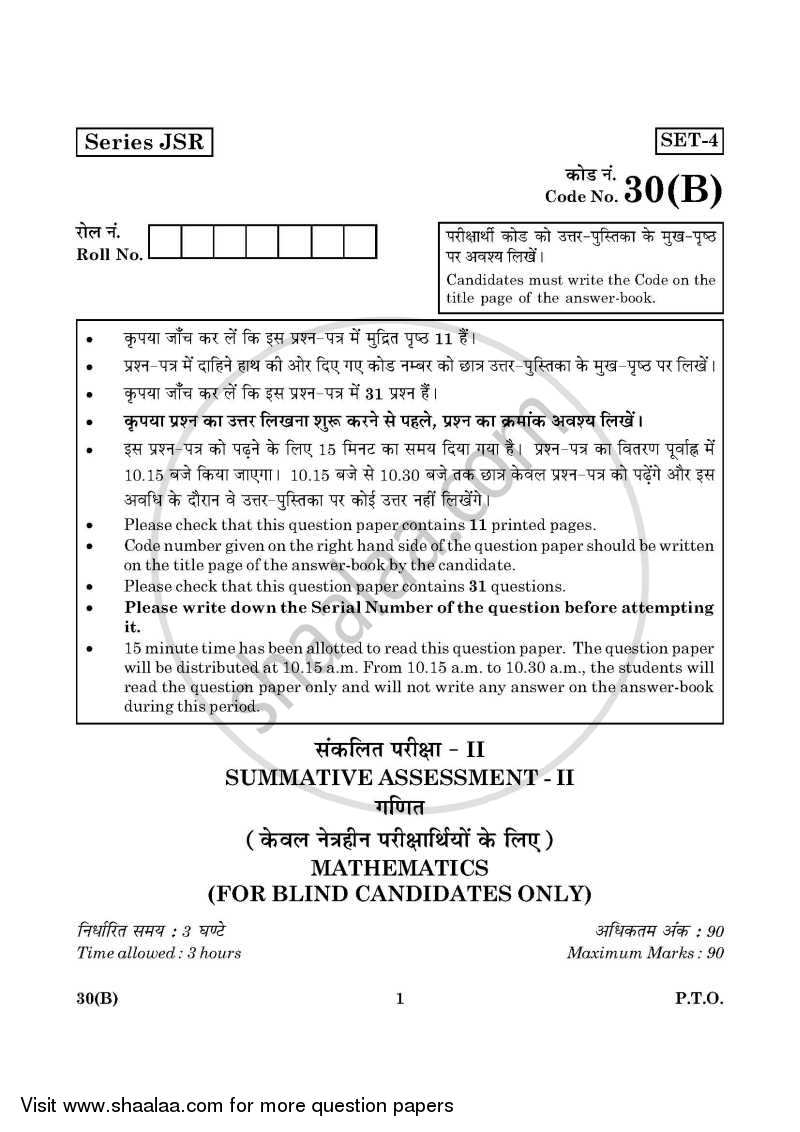 Question Paper - Mathematics 2015 - 2016 Class 10 - CBSE (Central Board of Secondary Education)