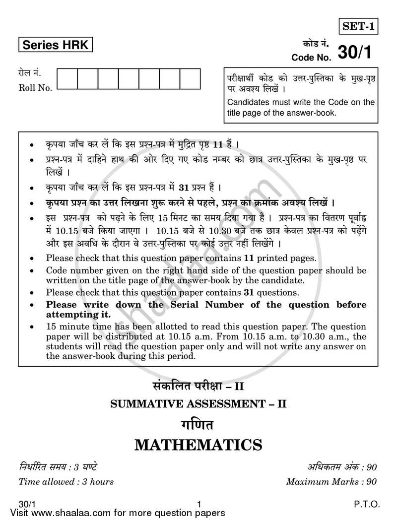 Question Paper - Mathematics 2016 - 2017 Class 10 - CBSE (Central Board of Secondary Education)