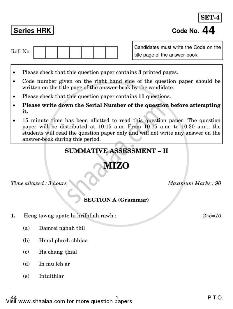 Question Paper - Mizo 2016 - 2017 Class 10 - CBSE (Central Board of Secondary Education)