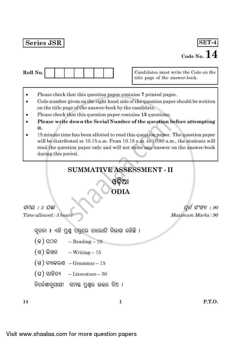 Question Paper - Odia 2015 - 2016 Class 10 - CBSE (Central Board of Secondary Education) (CBSE)
