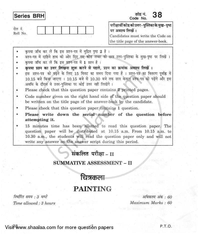 Question Paper - Painting 2011 - 2012 Class 10 - CBSE (Central Board of Secondary Education)