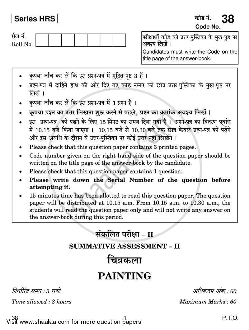 Question Paper - Painting 2013 - 2014 Class 10 - CBSE (Central Board of Secondary Education)