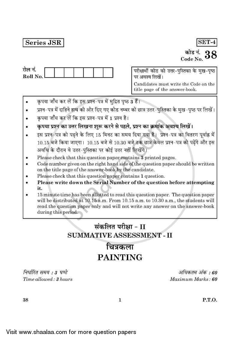Question Paper - Painting 2015 - 2016 Class 10 - CBSE (Central Board of Secondary Education) (CBSE)