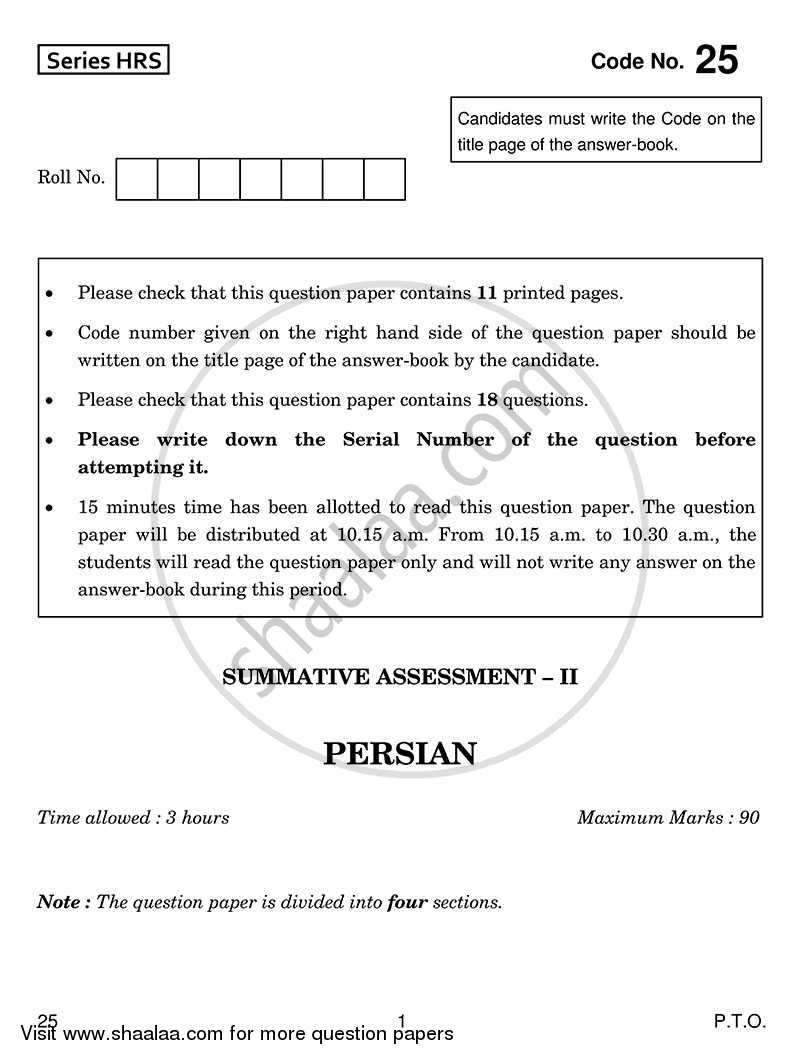 Question Paper - Persian 2013 - 2014 Class 10 - CBSE (Central Board of Secondary Education)