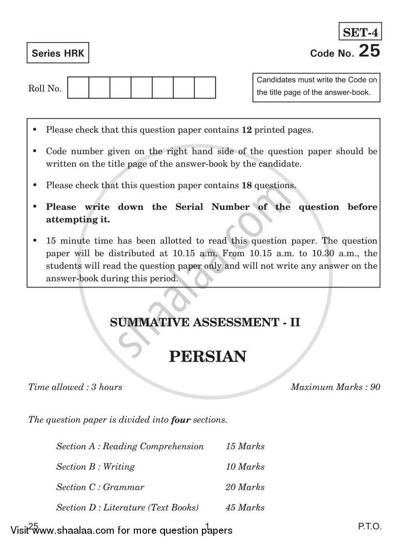 Question Paper - Persian 2016 - 2017 Class 10 - CBSE (Central Board of Secondary Education)