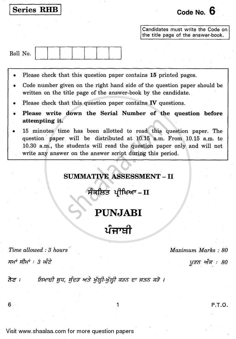 Question Paper - Punjabi 2010 - 2011 Class 10 - CBSE (Central Board of Secondary Education)