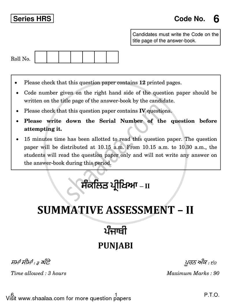 Question Paper - Punjabi 2013 - 2014 Class 10 - CBSE (Central Board of Secondary Education)