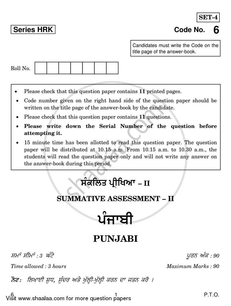 Question Paper - Punjabi 2016 - 2017 Class 10 - CBSE (Central Board of Secondary Education)