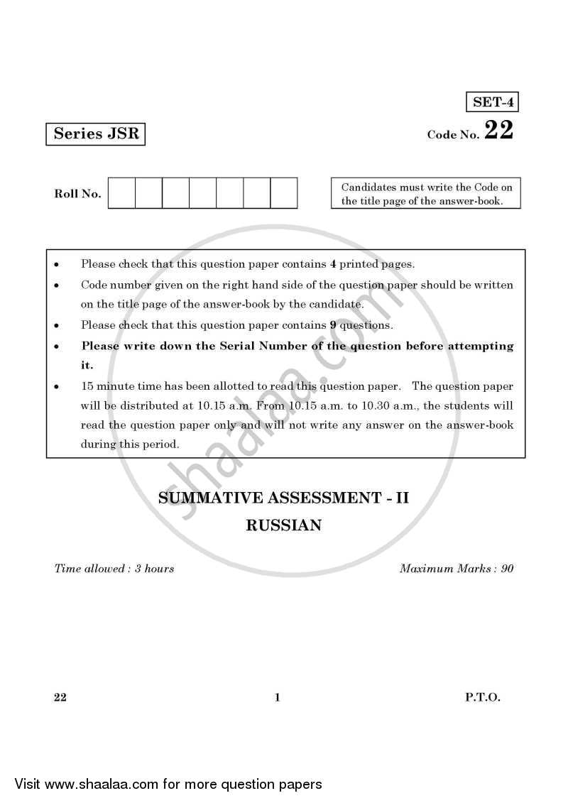 Question Paper - Russian 2015 - 2016 Class 10 - CBSE (Central Board of Secondary Education)