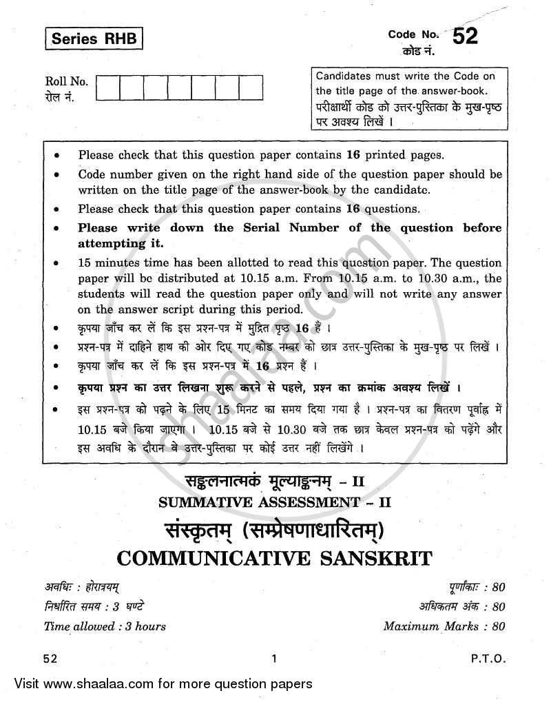Question Paper - Sanskrit 2010 - 2011 Class 10 - CBSE (Central Board of Secondary Education) (CBSE)