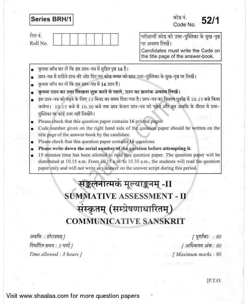 Question Paper - Sanskrit 2011 - 2012 Class 10 - CBSE (Central Board of Secondary Education) (CBSE)