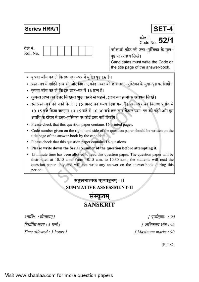 Question Paper - Sanskrit 2016 - 2017 Class 10 - CBSE (Central Board of Secondary Education)