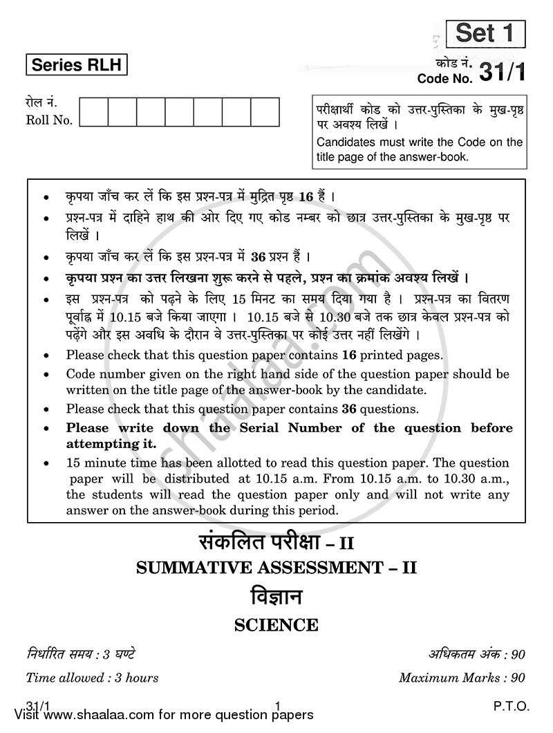 Question Paper - Science 2014 - 2015 Class 10 - CBSE (Central Board of Secondary Education)