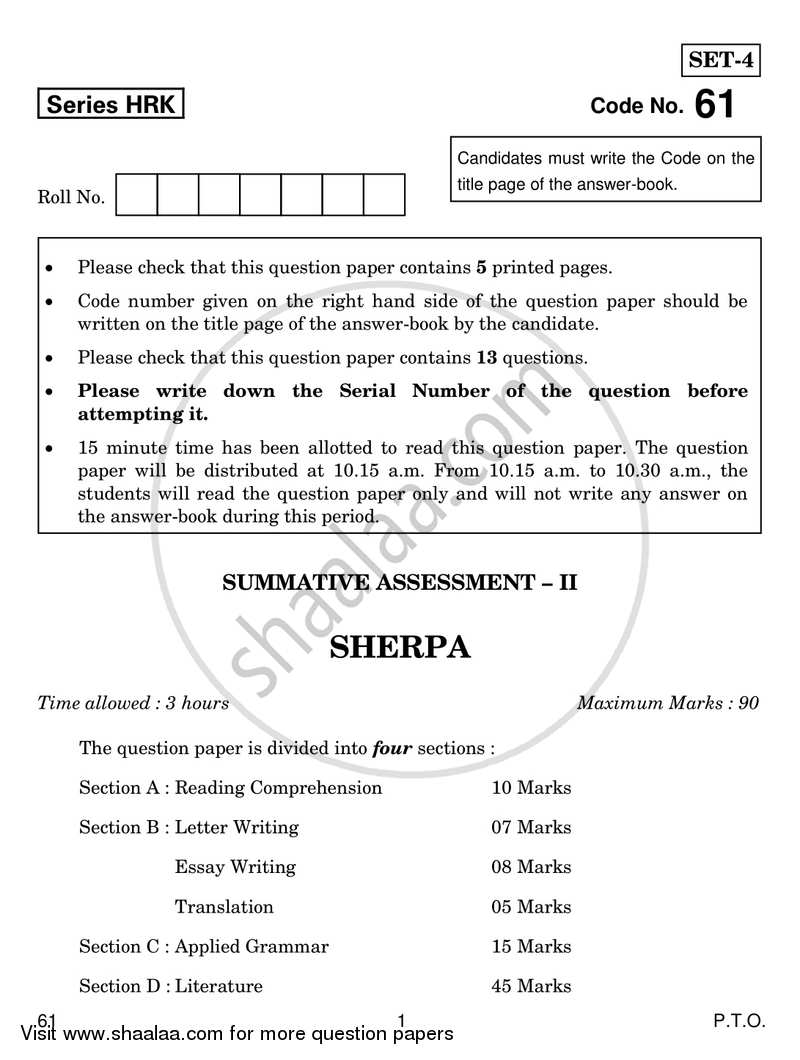 Question Paper - Shepra 2016 - 2017 Class 10 - CBSE (Central Board of Secondary Education)