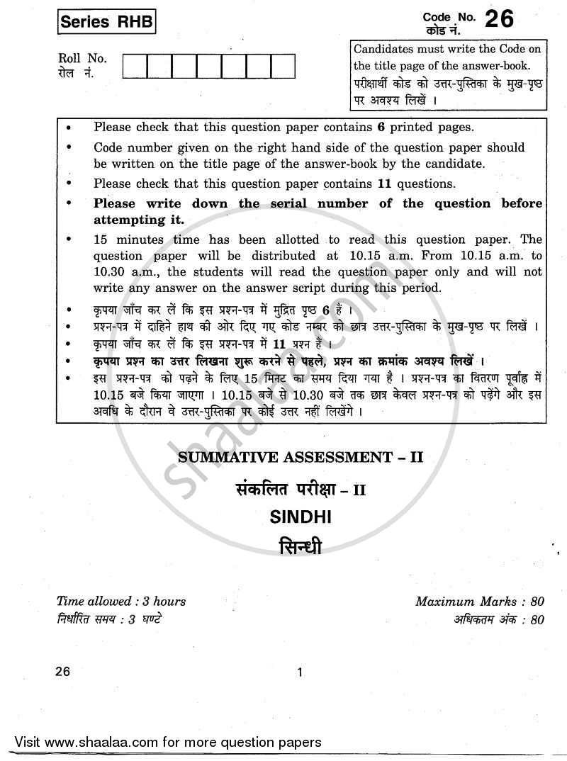 Question Paper - Sindhi 2010 - 2011 Class 10 - CBSE (Central Board of Secondary Education)