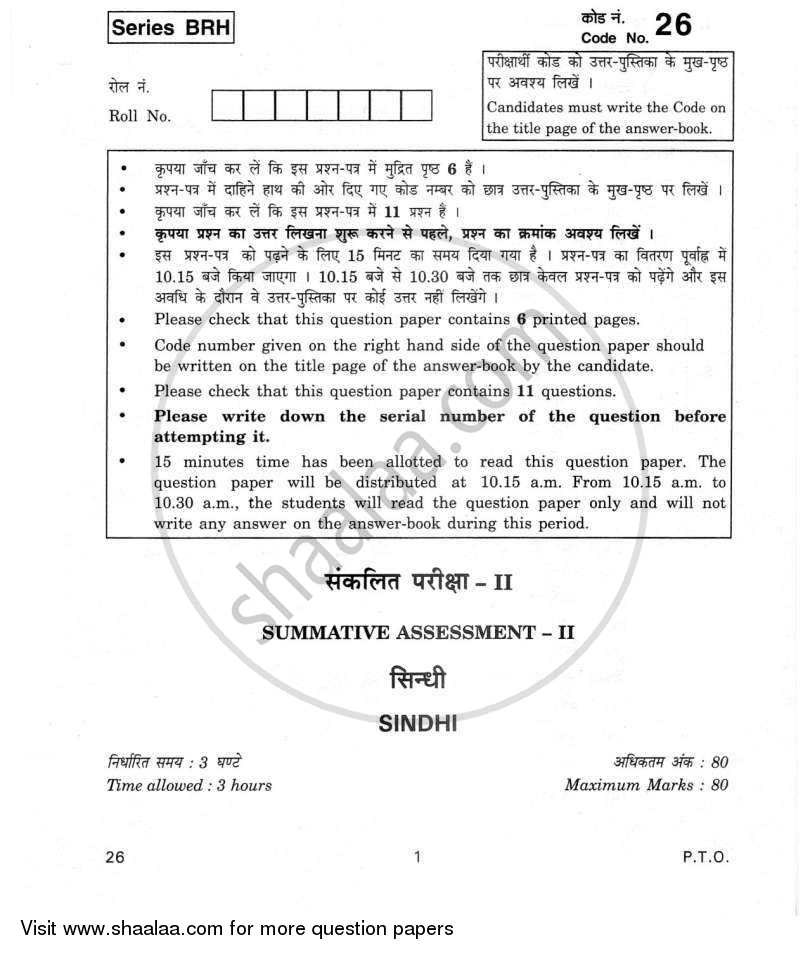 Question Paper - Sindhi 2011 - 2012 Class 10 - CBSE (Central Board of Secondary Education)