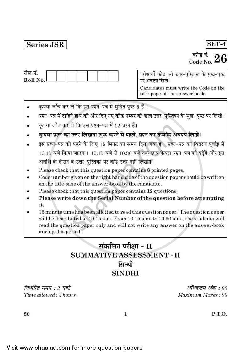 Question Paper - Sindhi 2015 - 2016 Class 10 - CBSE (Central Board of Secondary Education)