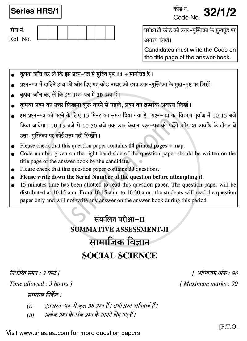 Question Paper - Social Science 2013 - 2014 10th CBSE