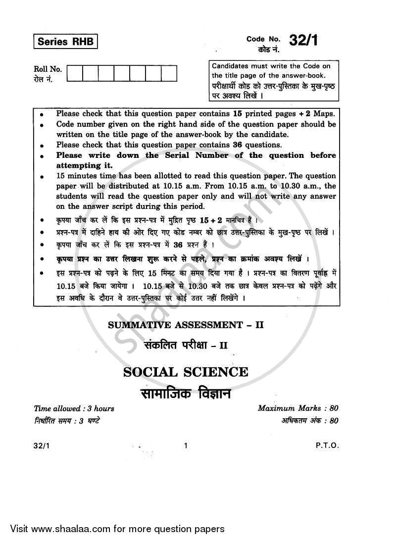 Question Paper - Social Science 2010 - 2011 Class 10 - CBSE (Central Board of Secondary Education)