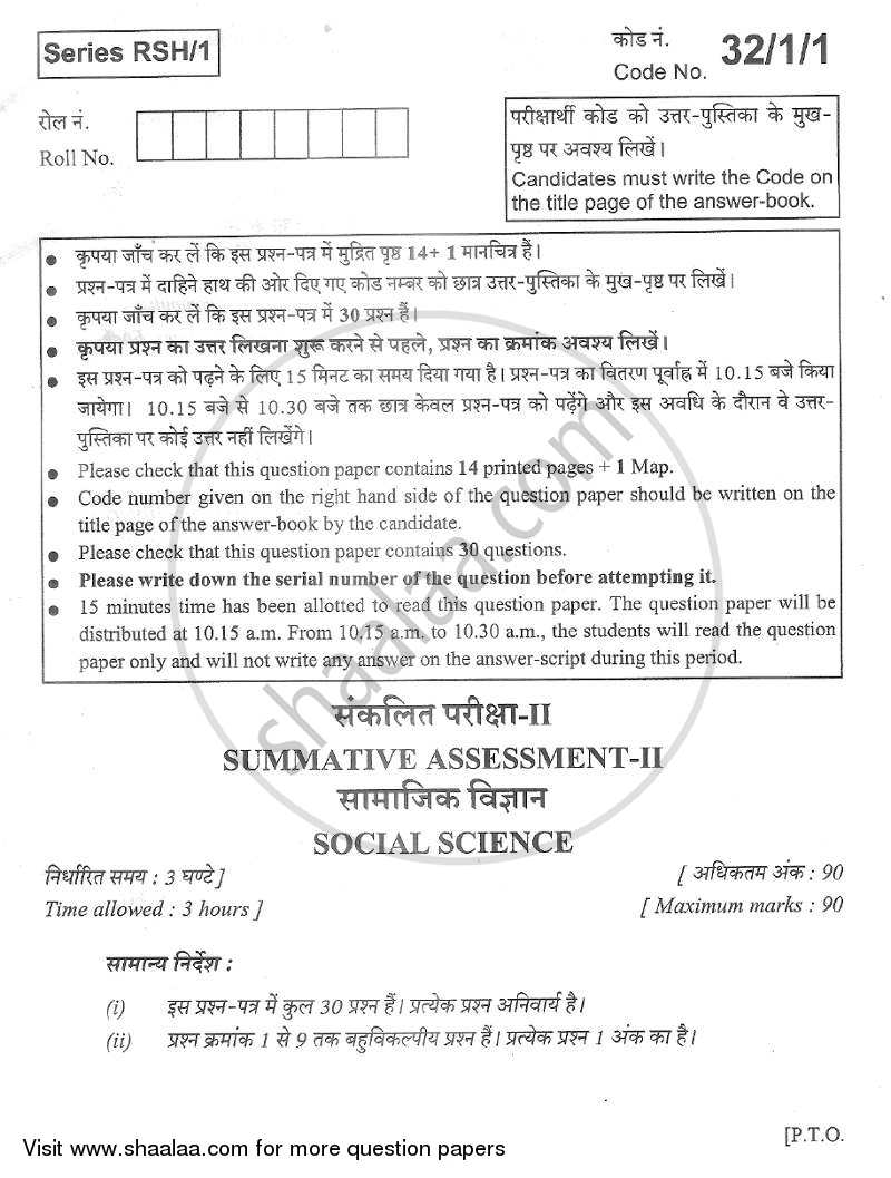Question Paper - Social Science 2012 - 2013 Class 10 - CBSE (Central Board of Secondary Education) (CBSE)