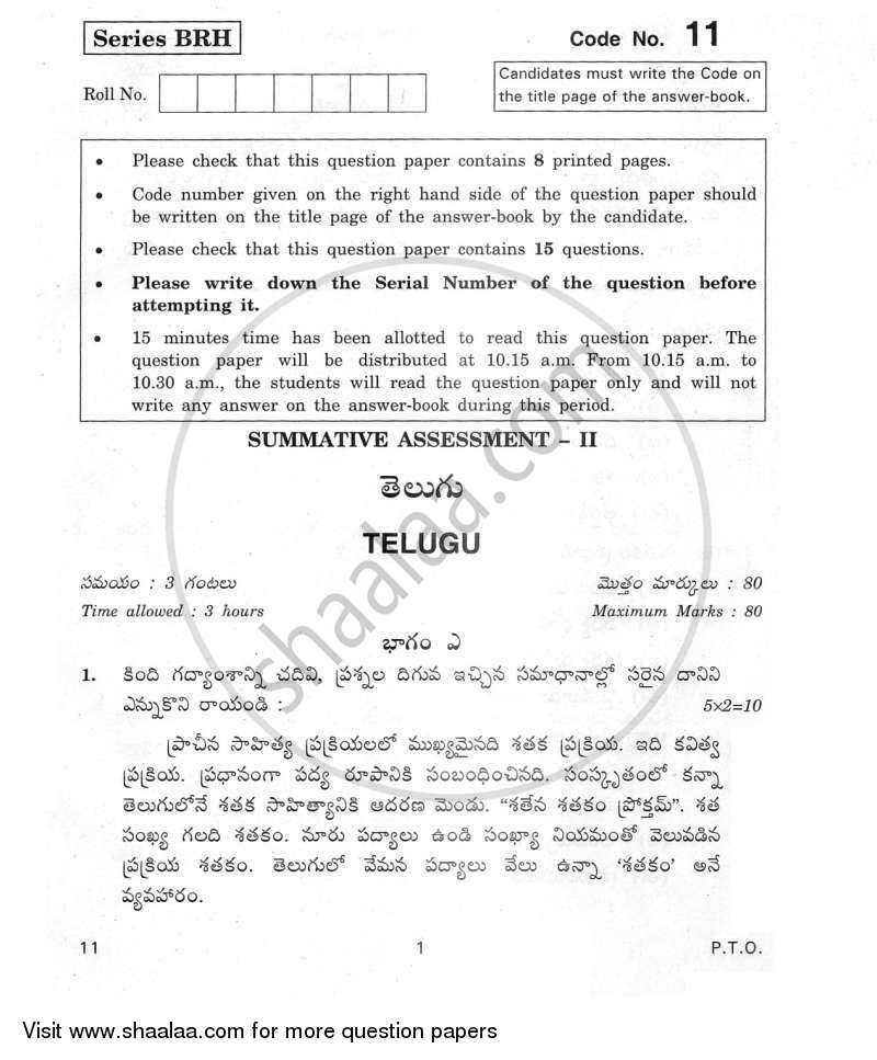 Question Paper - Telugu 2011 - 2012 Class 10 - CBSE (Central Board of Secondary Education)