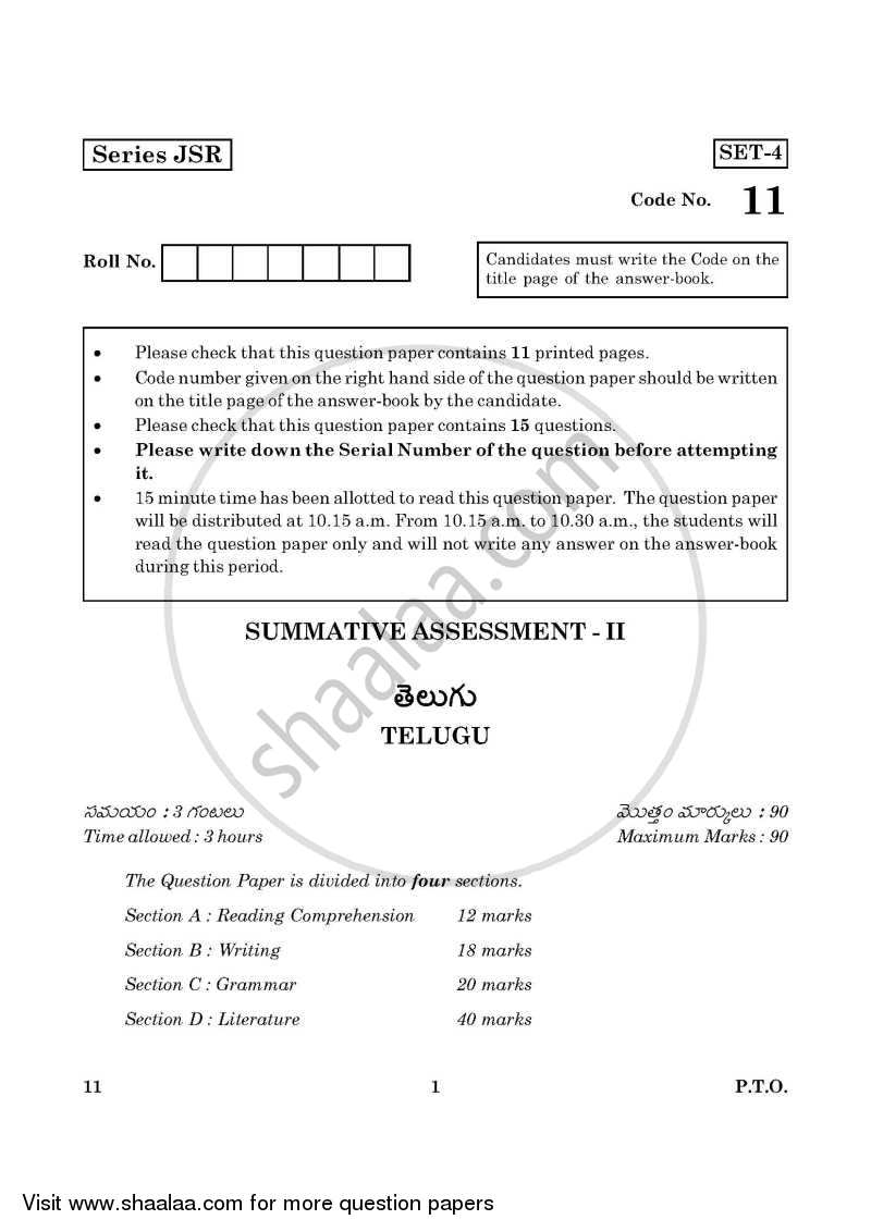 Question Paper - Telugu 2015 - 2016 Class 10 - CBSE (Central Board of Secondary Education) (CBSE)