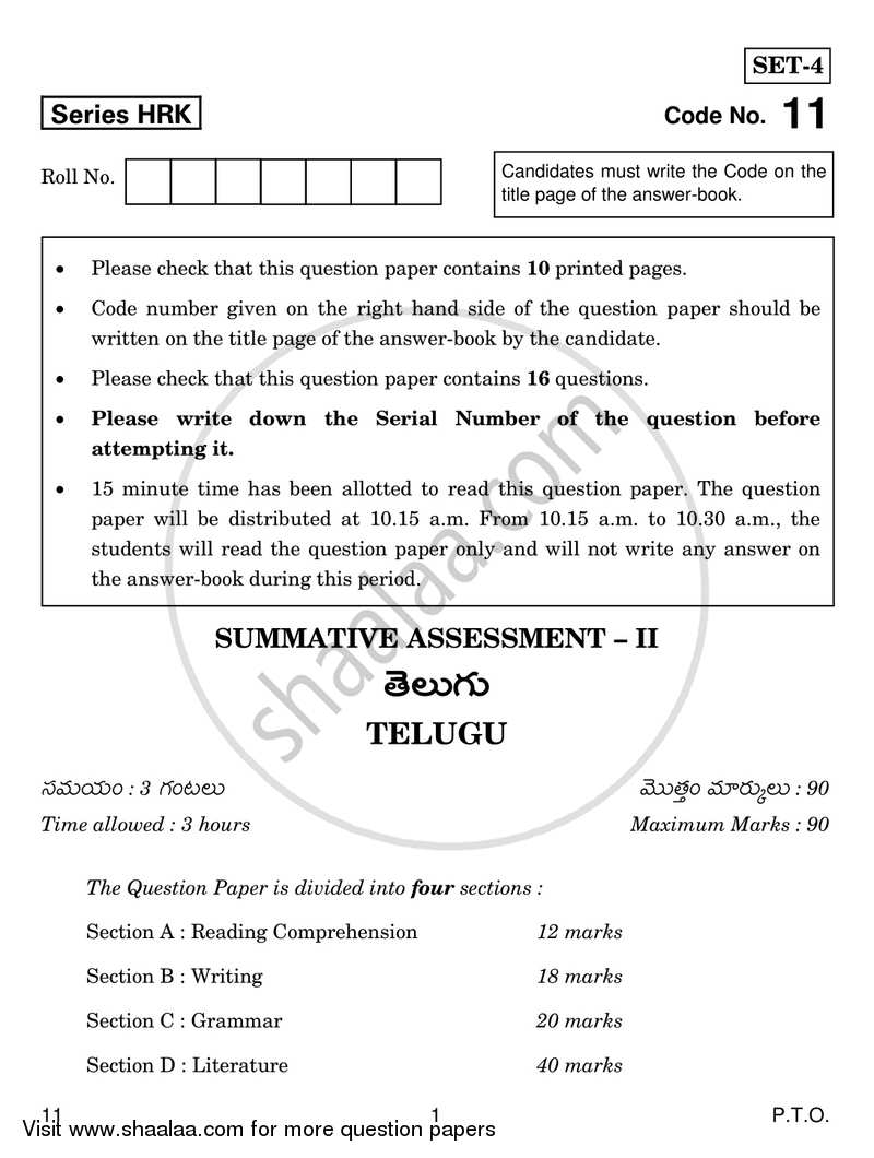 Question Paper - Telugu 2016 - 2017 Class 10 - CBSE (Central Board of Secondary Education)