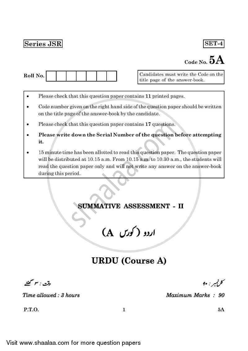 Question Paper - Urdu (Course-A) 2015 - 2016 Class 10 - CBSE (Central Board of Secondary Education)